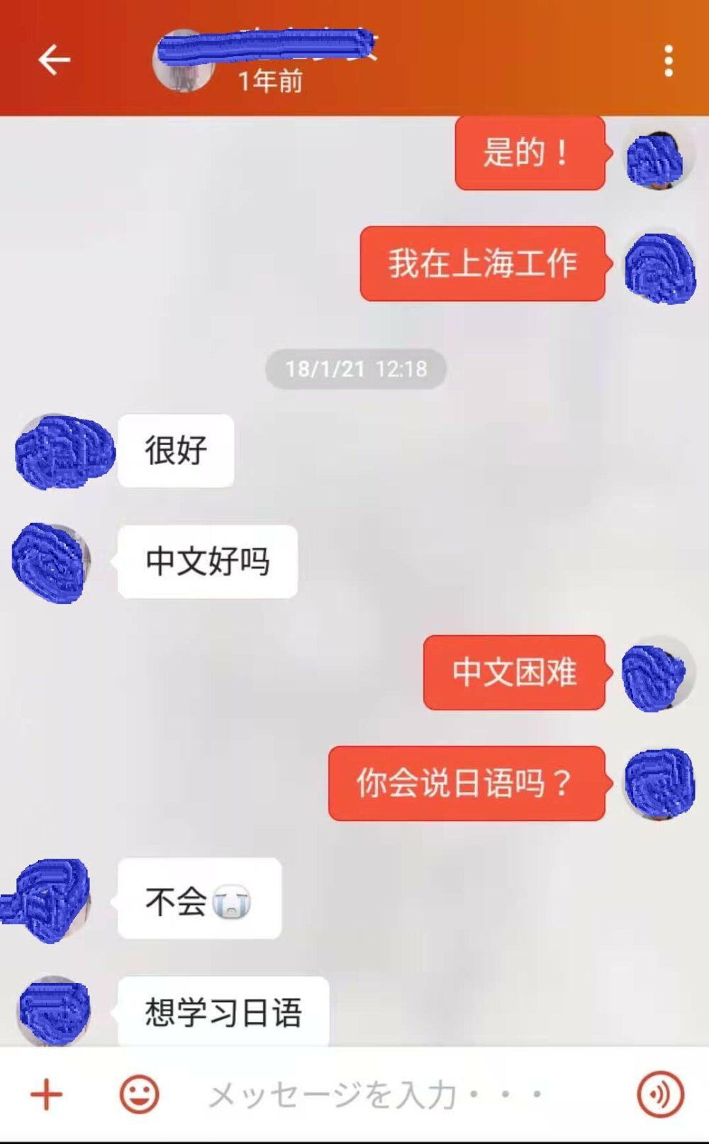 1か月ほど中国語を勉強をしてやり取りをしている様子の写真