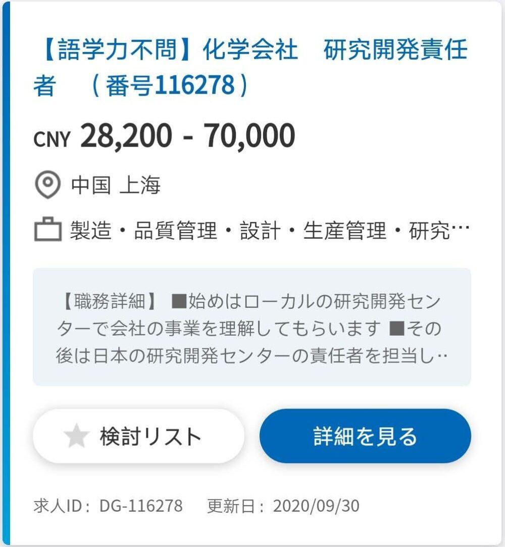 上海でのメーカー開発責任者ポジションの求人情報の写真
