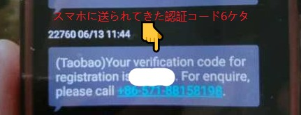 タオバオに電話番号を登録するとスマホに認証コード6ケタが送られてきたときのスクリーンショットの画像