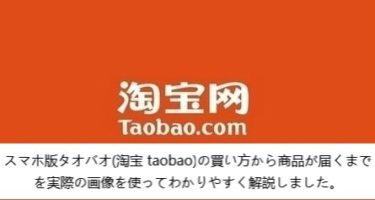 スマホ版タオバオ(淘宝 taobao )の買い方から商品が届くまでを実際の画像を使ってわかりやすく解説しました。