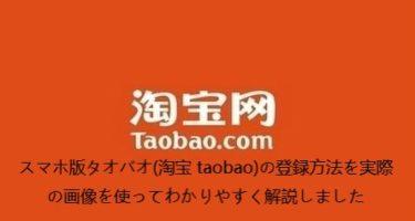 スマホ版タオバオ(淘宝 taobao)の登録方法を実際の画像を使ってわかりやすく解説しました